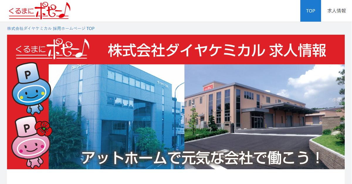 株式会社ダイヤケミカル スタッ...