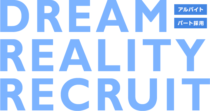 DREAM REALITY RECRUIT アルバイト・パート採用