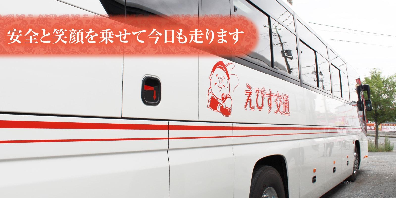 株式会社えびす交通 採用ホーム...