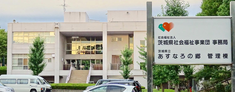 県庁 ホームページ 茨城