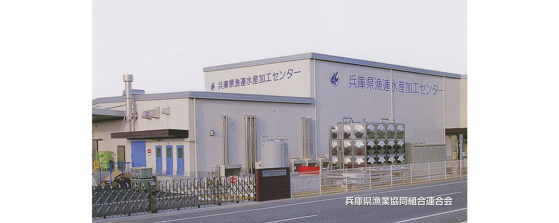 兵庫県漁業協同組合連合会 水産加工センター 採用ホームページ [採用 ...