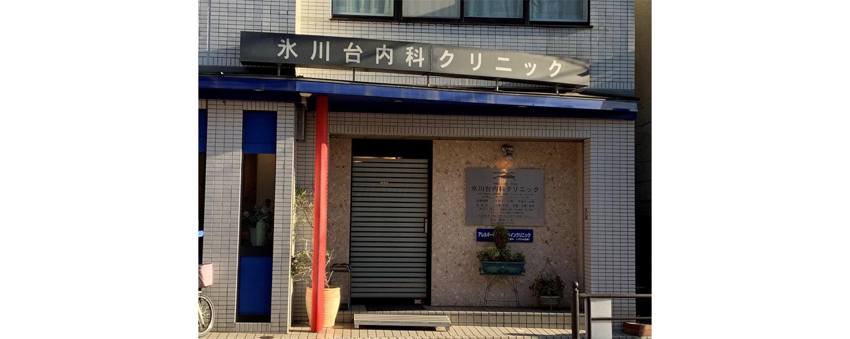 氷川台 top