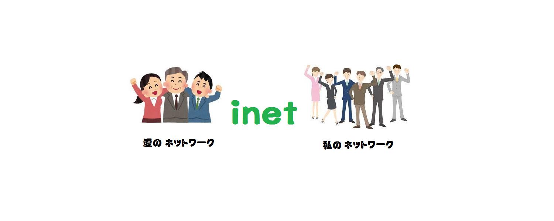 有限会社アイネット お仕事検索...