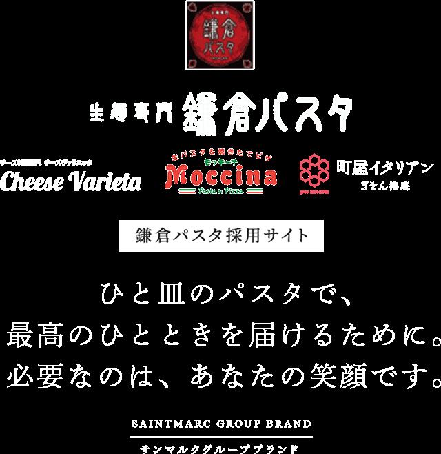 バイト コース ストアーズ カ ベイサイド