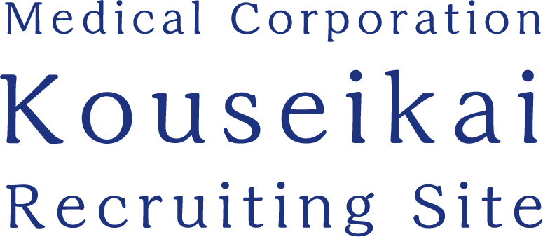 Medical Corporation Kouseikai Recruiting Site