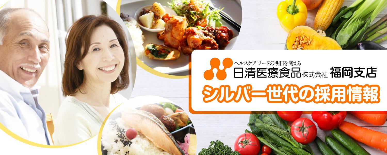 食品 株式 会社 医療 日 清