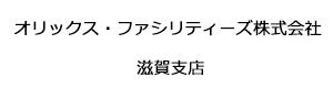 会社 株式 オリックス ファシリティーズ