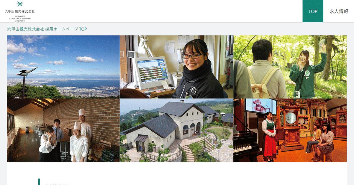 六甲山 観光 株式 会社 六甲山観光 - 六甲山観光の概要 -