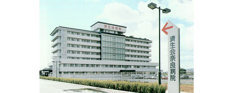奈良 病院 求人